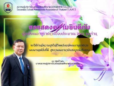 สมาคมผู้บริหารโรงเรียนมัธยมศึกษาแห่งประเทศไทย(ส.บ.ม.ท.) ขอแสดงความยินดีท่านที่เดินทางถึงเส้นชัยในชีวิตราชการทุกท่าน