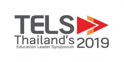 """ประชาสัมพันธ์ TELS2019 """"โครงการสัมมนาผู้นำทางการศึกษาแห่งประเทศไทย ประจำปี 2562"""""""